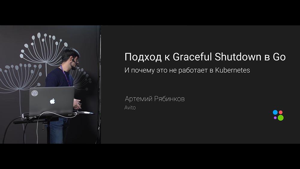 Артемий Рябинков (Avito): Graceful Shutdown в Go-сервисах и как подружить его с Kubernetes - 2