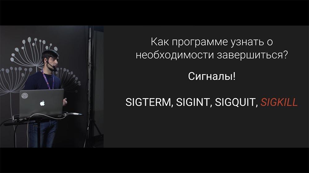 Артемий Рябинков (Avito): Graceful Shutdown в Go-сервисах и как подружить его с Kubernetes - 5