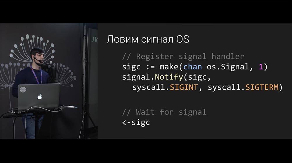 Артемий Рябинков (Avito): Graceful Shutdown в Go-сервисах и как подружить его с Kubernetes - 8