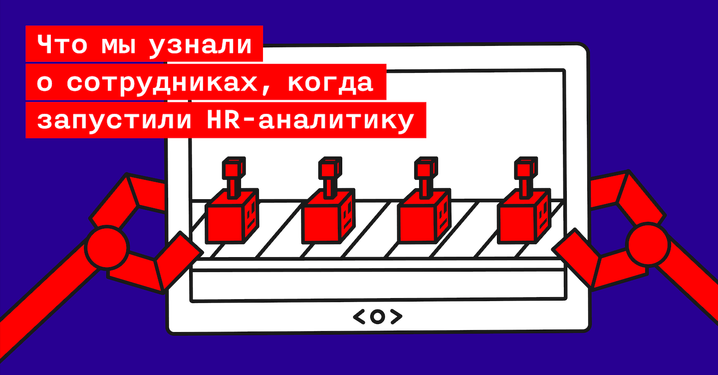 Что мы узнали о сотрудниках, когда начали использовать аналитику в HR - 1