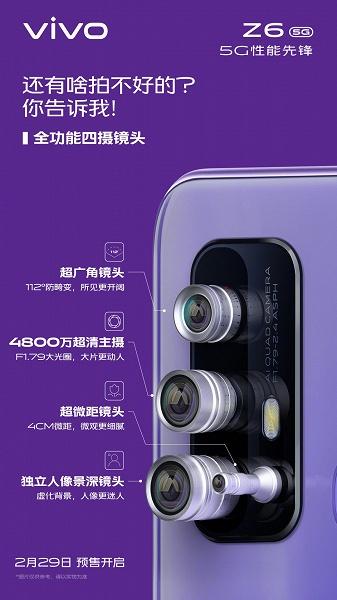 Доступный 5G-смартфон Vivo Z6 получил крошечную селфи-камеру