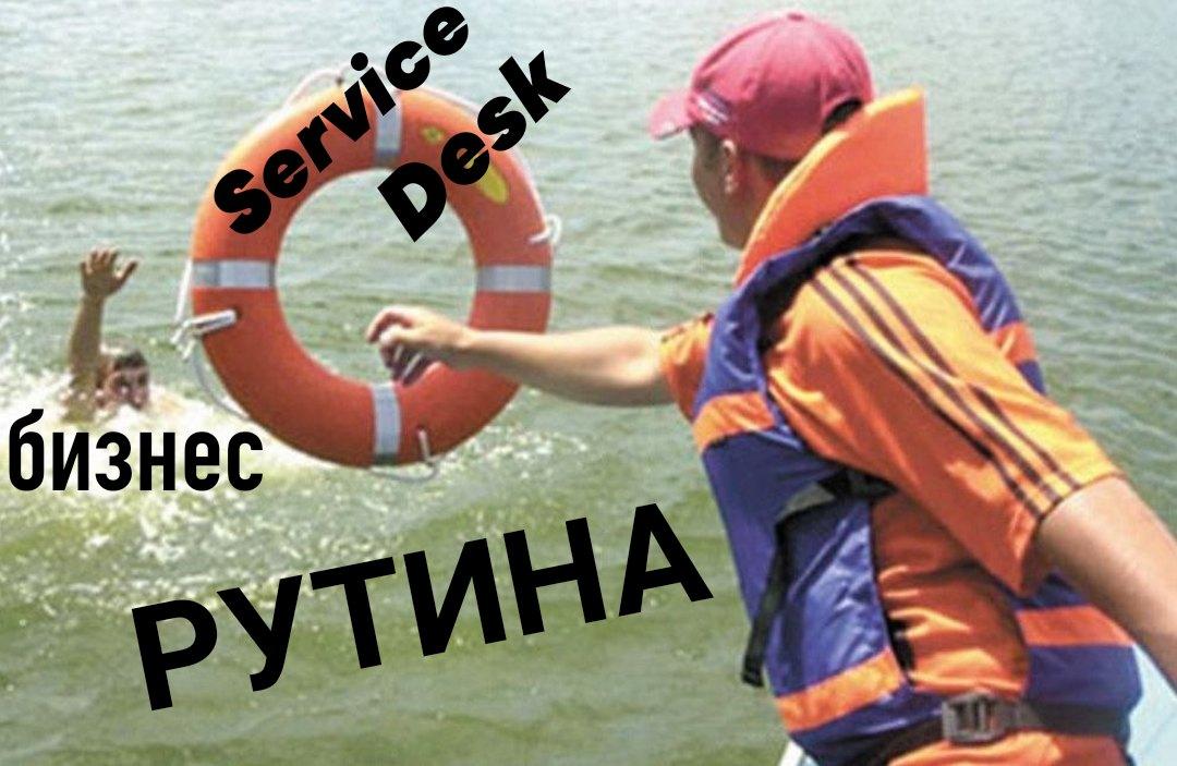 Как Service Desk спас сервисную компанию, или Что делать, если ваш бизнес растет? - 1