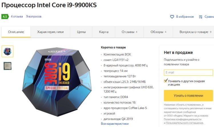 Король умер: процессор Intel Core i9-9900KS исчез из продажи