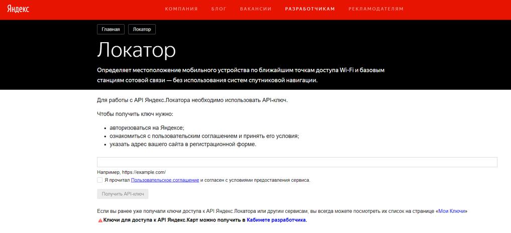 Сервис GSM Location модулей SIM800x и его работа с API Яндекс.Локатор - 2