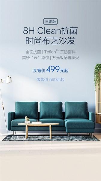 В экосистеме Xiaomi появился антибактериальный диван с тефлоновым покрытием по цене от $70
