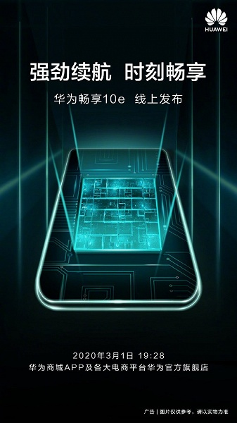 Huawei представила компактный смартфон