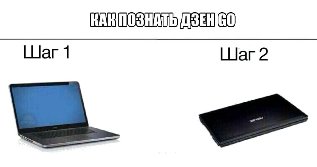 Дзен Go - 1