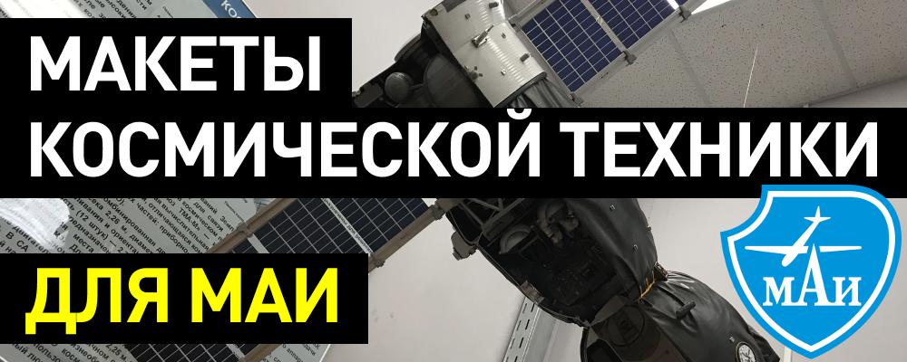 Как мы делали макеты космической техники для Московского авиационного института - 1