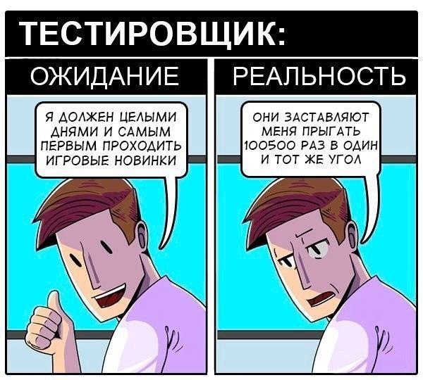 Профессия: тестировщик - 5