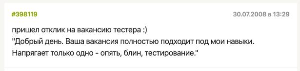 Профессия: тестировщик - 9