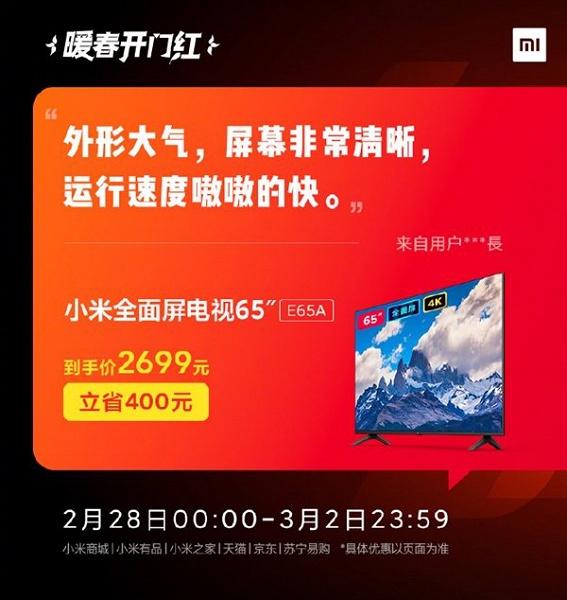 Чтоб не скучно было в карантине. Телевизоры Xiaomi подешевели во всех крупнейших интернет-магазинах Китая