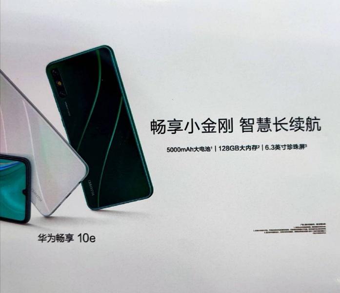 Ответ Huawei на Redmi 7 выглядит довольно привлекательно