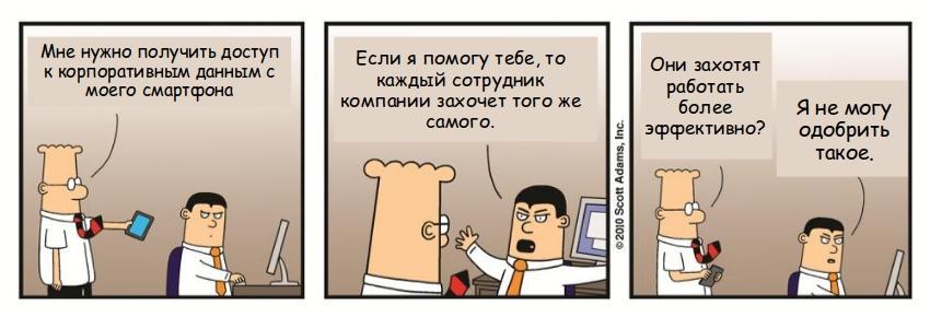 Тотальный контроль или свободный график? Введение в корпоративную мобильность - 5