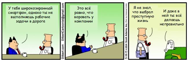 Тотальный контроль или свободный график? Введение в корпоративную мобильность - 7