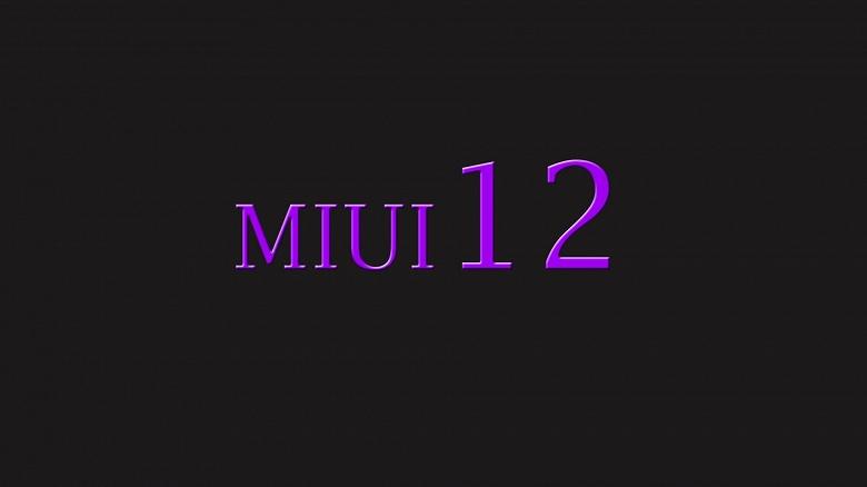 Вот список смартфонов, которые получат MIUI 12