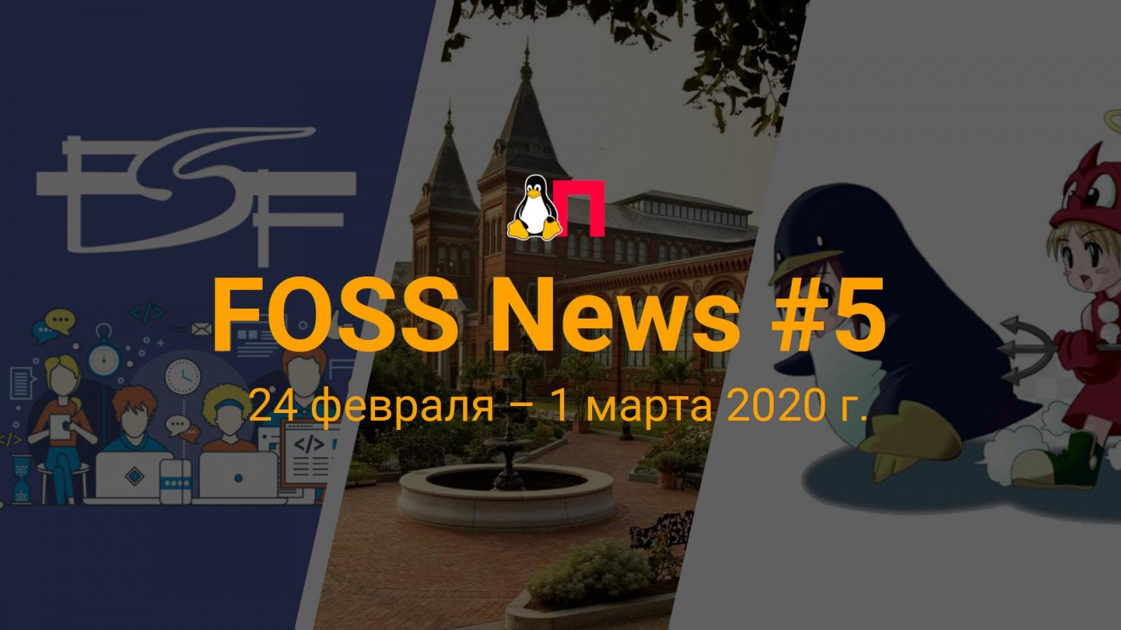 FOSS News №5 — обзор новостей свободного и открытого ПО за 24 февраля — 1 марта 2020 года - 1