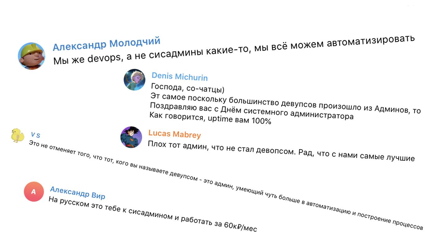 DevOps для разработчиков (или против них?!) - 6