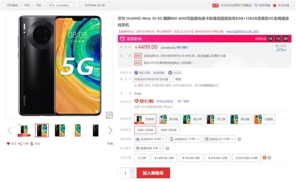 Huawei P40 на подходе – Huawei Mate 30 5G дешевеет в Китае