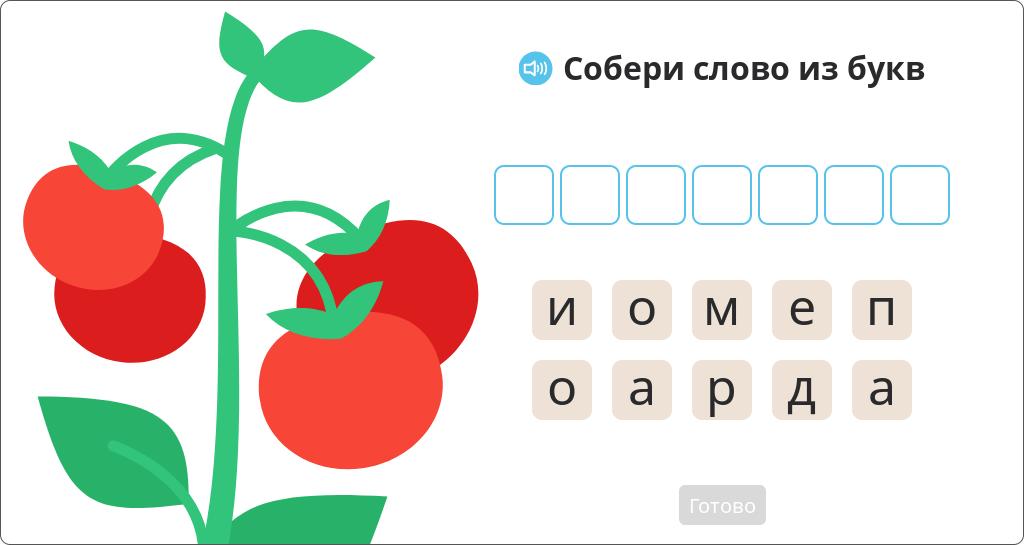 Как мы находим неочевидные ошибки в интерфейсах онлайн-заданий для детей - 10