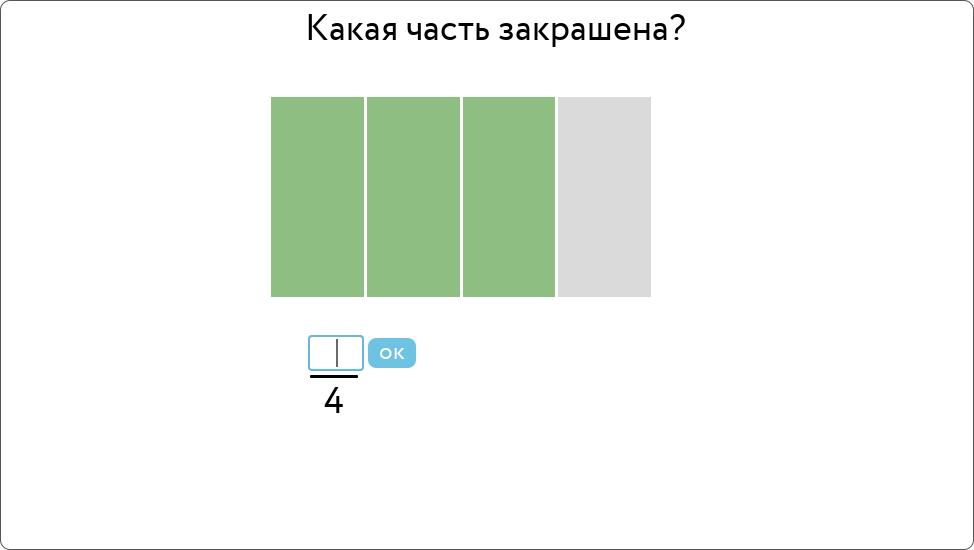 Как мы находим неочевидные ошибки в интерфейсах онлайн-заданий для детей - 9