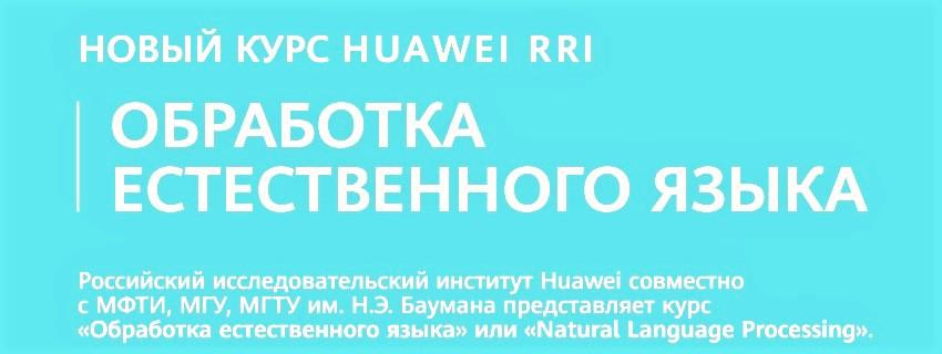 Курс Natural Language Processing (обработка естественного языка) - 1