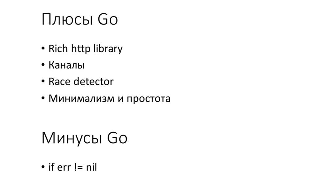 Михаил Салосин. Golang Meetup. Использование Go в бэкенде приложения «Смотри+» - 16