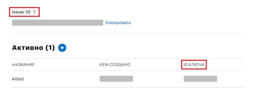 Особенности сборки и доставки iOS-приложений - 4