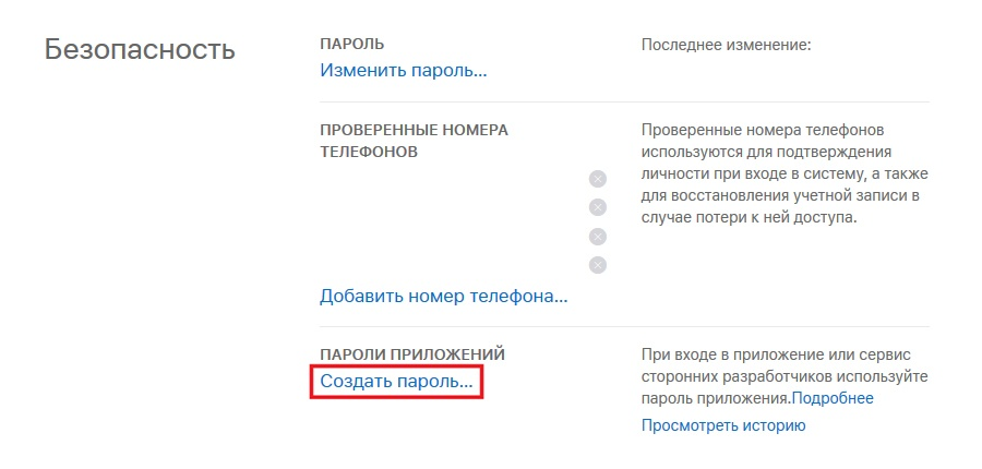 Особенности сборки и доставки iOS-приложений - 5