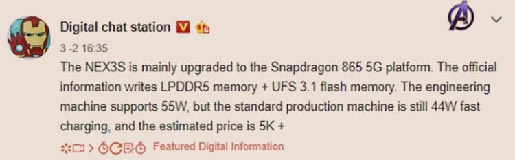 Vivo NEX 3S 5G выйдет 10 марта — ожидаемые цены, наличие LPDDR5 и UFS 3.1