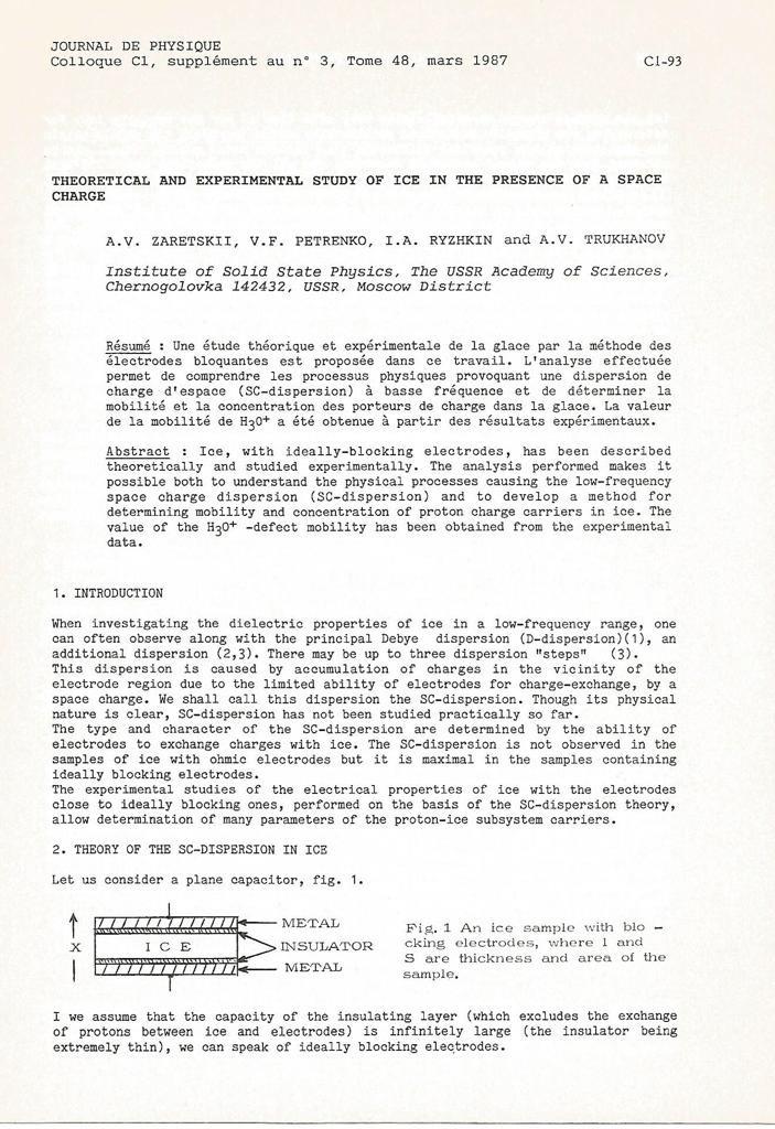 Андрей Зарецкий, Александр Труханов (продолжение): «У нас не было имени, но была наглость» - 10