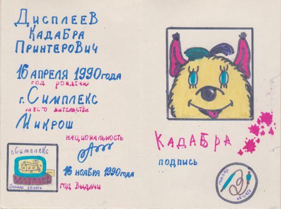 Андрей Зарецкий, Александр Труханов (продолжение): «У нас не было имени, но была наглость» - 3