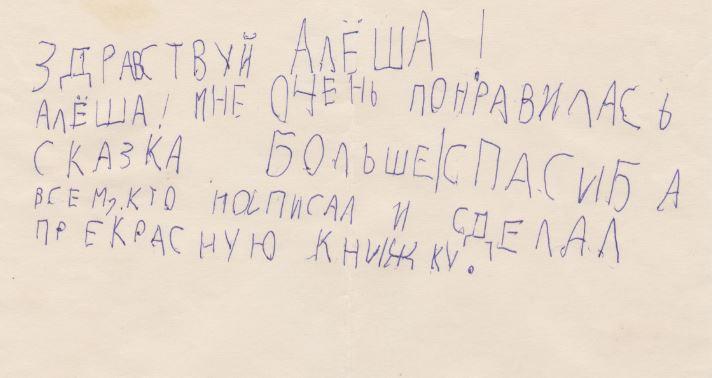 Андрей Зарецкий, Александр Труханов (продолжение): «У нас не было имени, но была наглость» - 5
