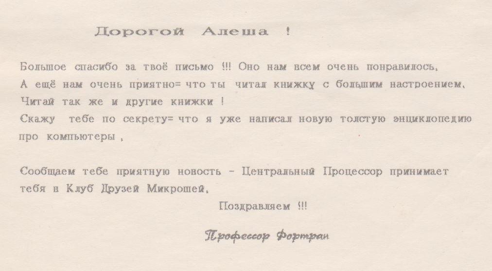Андрей Зарецкий, Александр Труханов (продолжение): «У нас не было имени, но была наглость» - 8