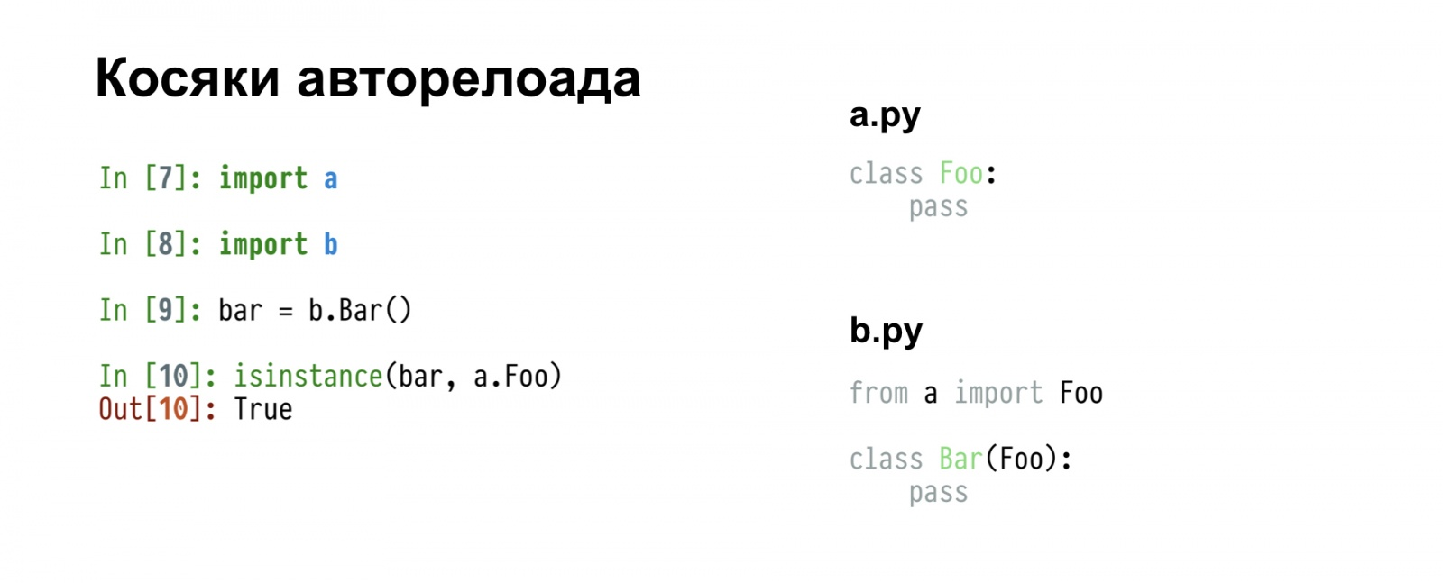 Бесполезный REPL. Доклад Яндекса - 10
