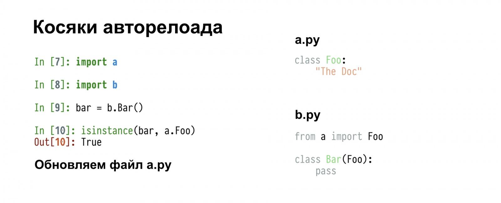 Бесполезный REPL. Доклад Яндекса - 11