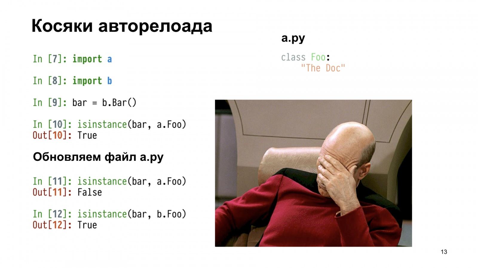 Бесполезный REPL. Доклад Яндекса - 13