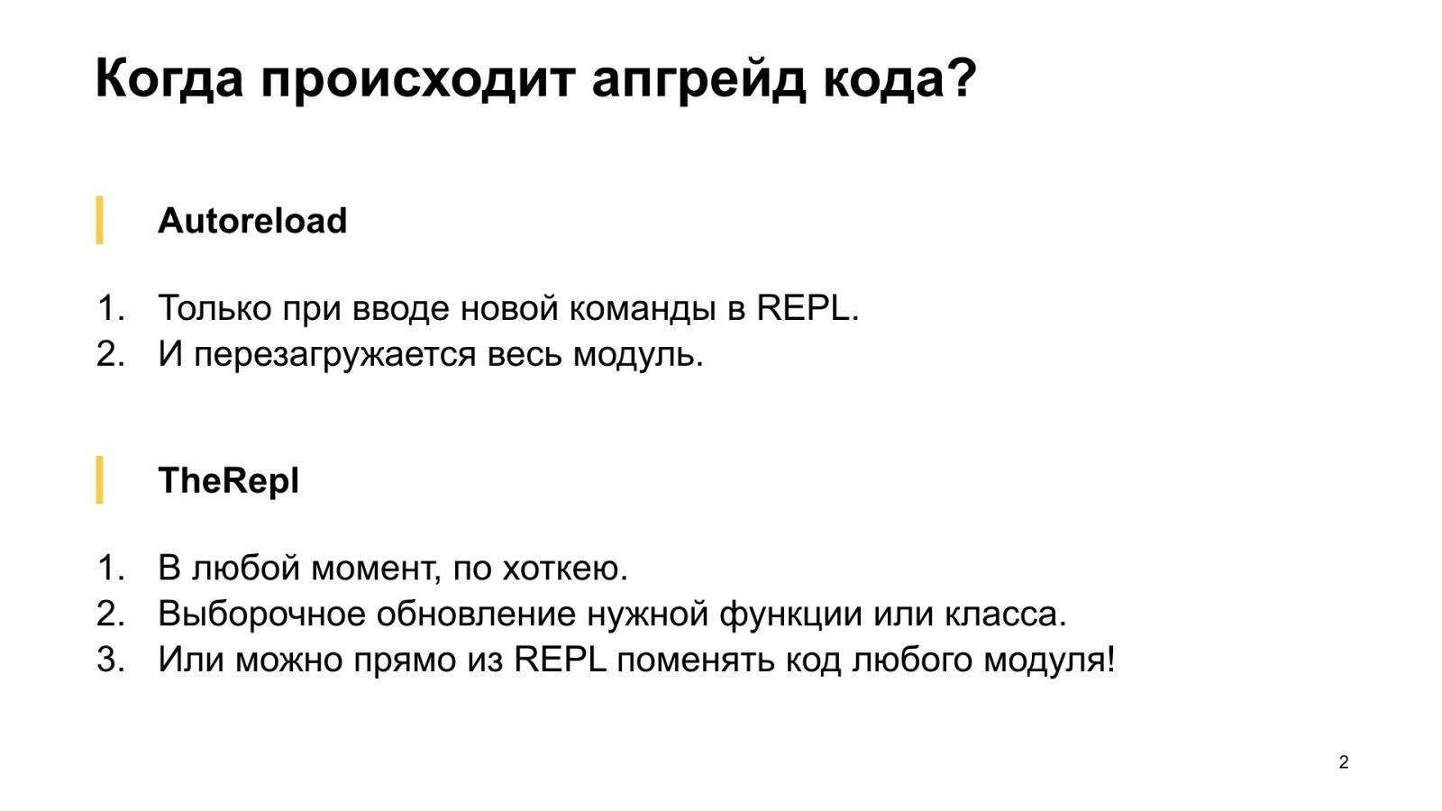 Бесполезный REPL. Доклад Яндекса - 2