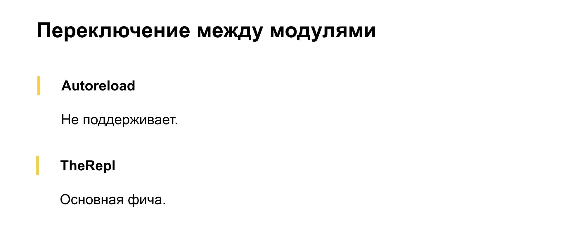 Бесполезный REPL. Доклад Яндекса - 3