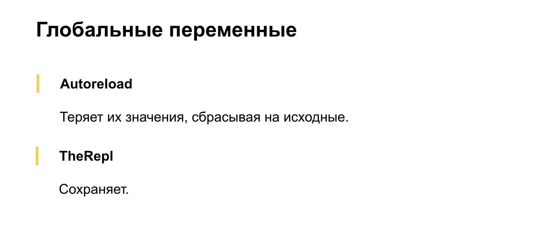 Бесполезный REPL. Доклад Яндекса - 4