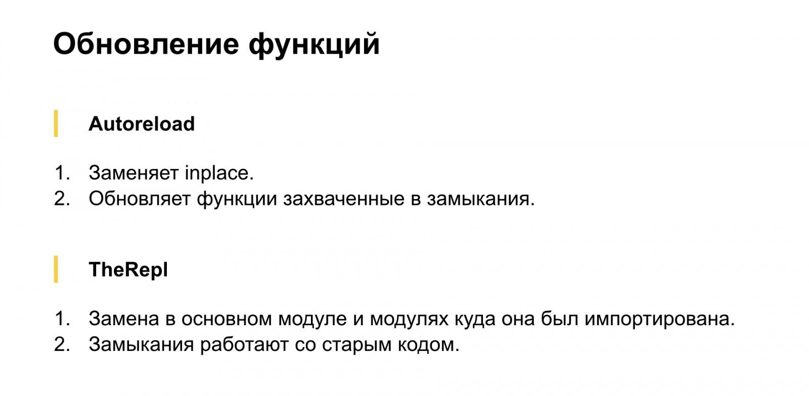 Бесполезный REPL. Доклад Яндекса - 5