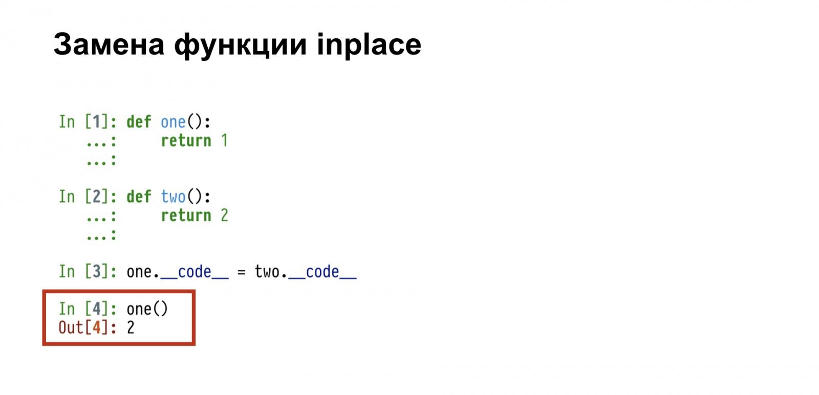 Бесполезный REPL. Доклад Яндекса - 6