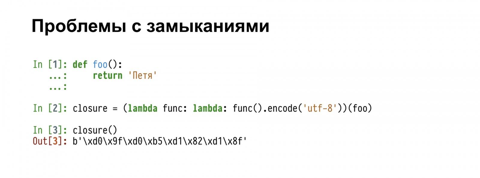 Бесполезный REPL. Доклад Яндекса - 7