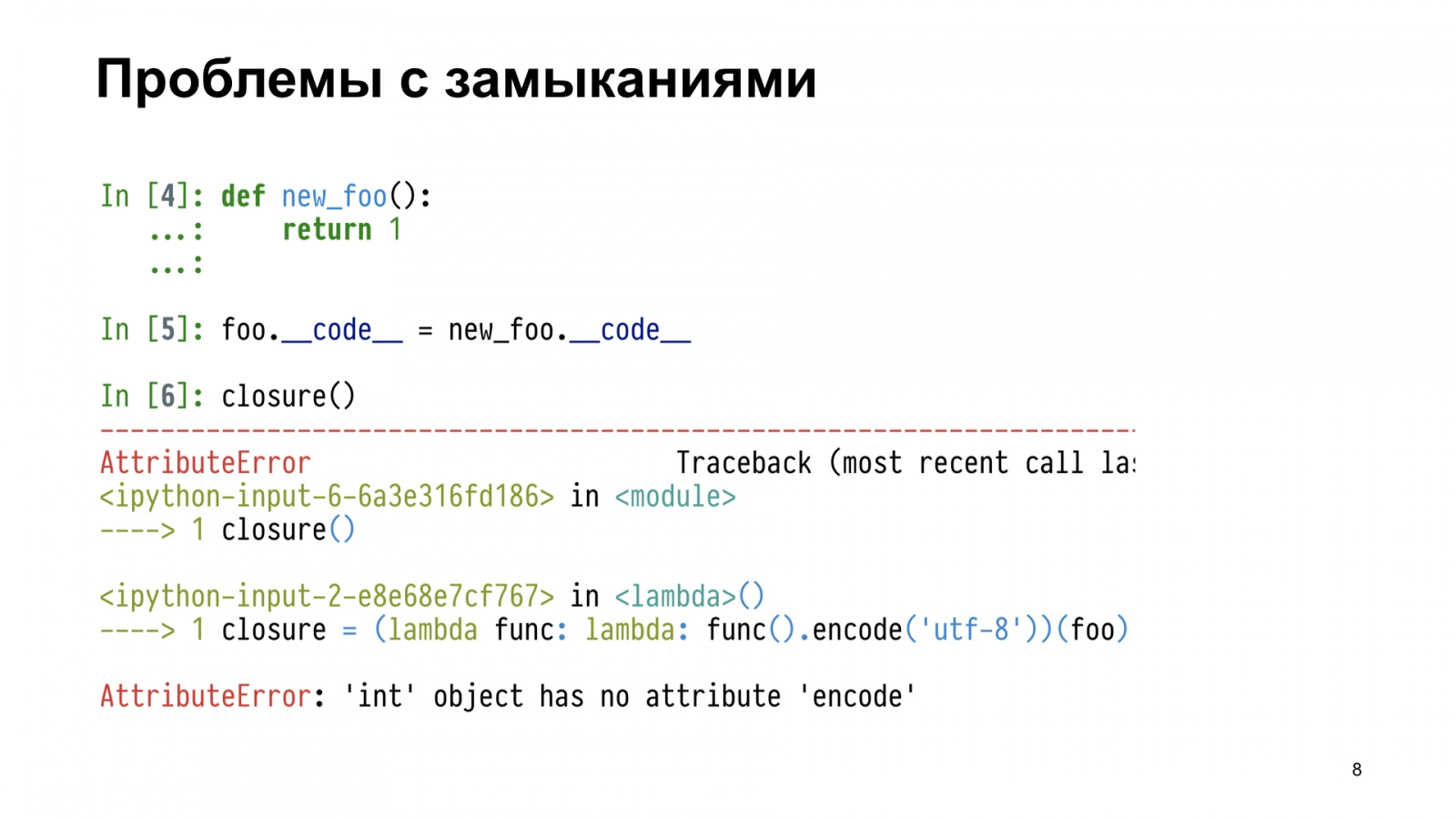 Бесполезный REPL. Доклад Яндекса - 8