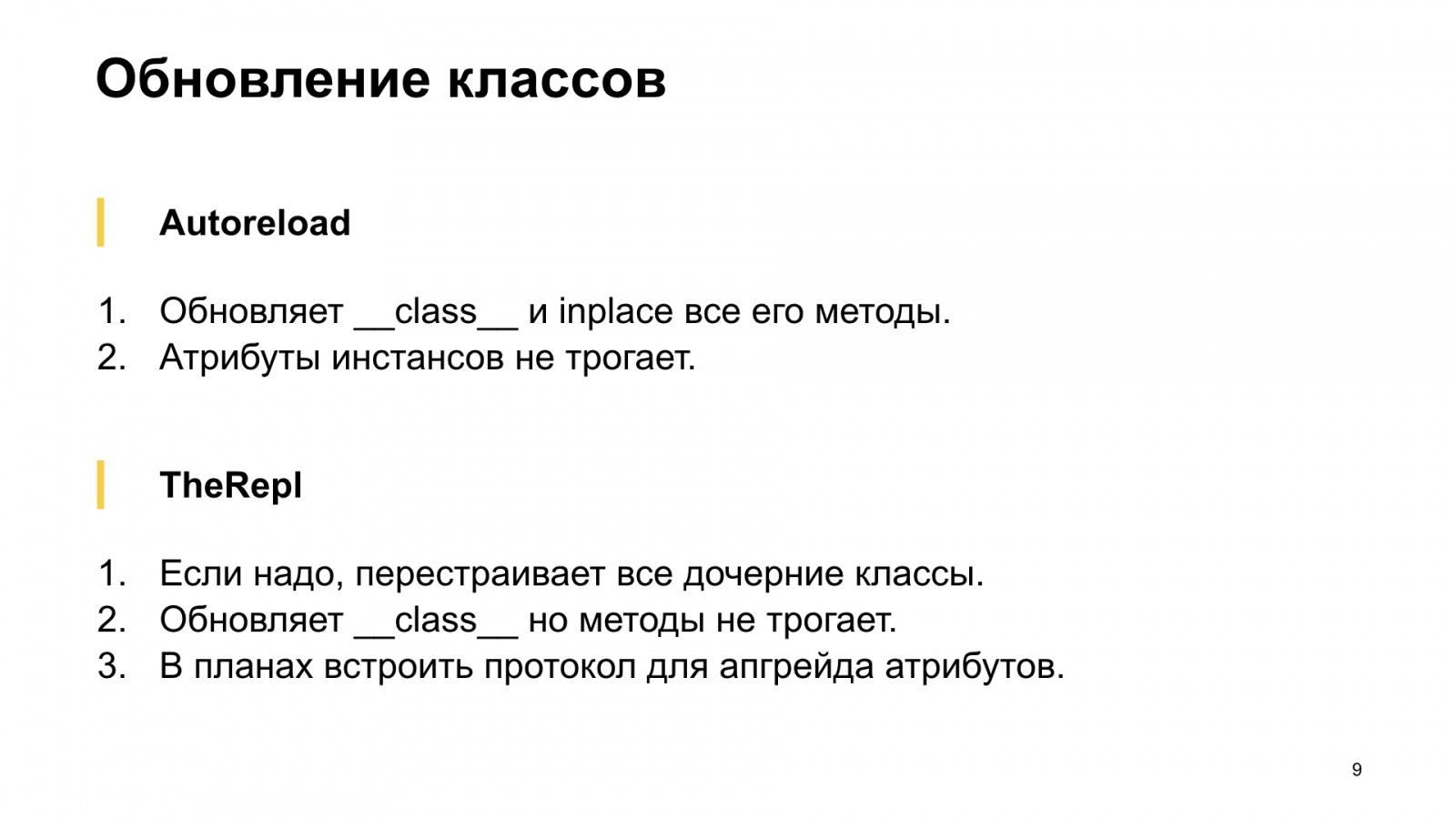 Бесполезный REPL. Доклад Яндекса - 9
