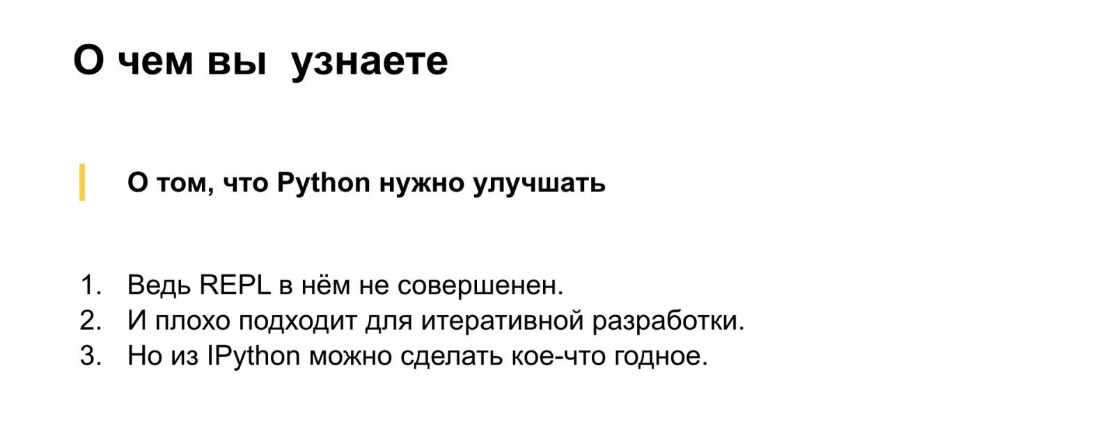 Бесполезный REPL. Доклад Яндекса - 1