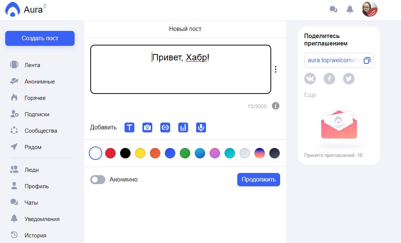 Яндекс выкатил бету самостоятельной Ауры — aura.top. Топ ли? - 10