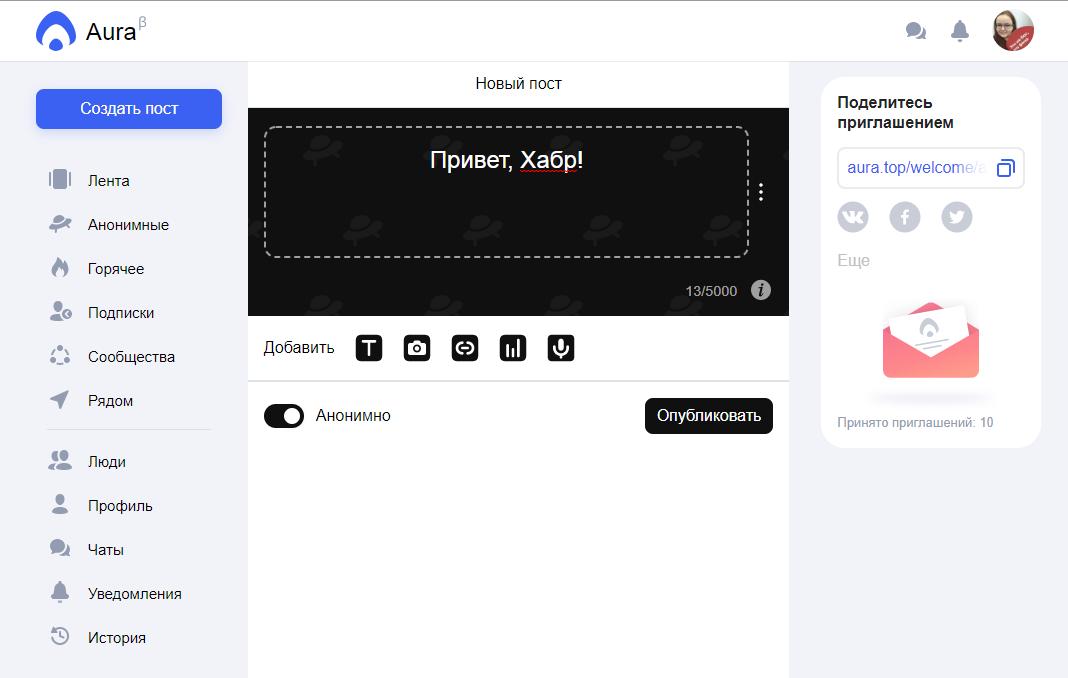 Яндекс выкатил бету самостоятельной Ауры — aura.top. Топ ли? - 11