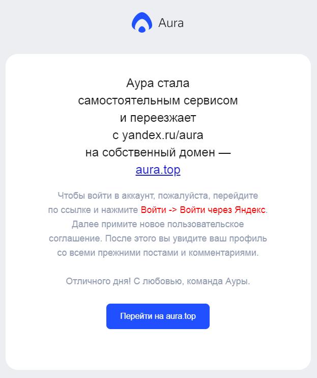 Яндекс выкатил бету самостоятельной Ауры — aura.top. Топ ли? - 2