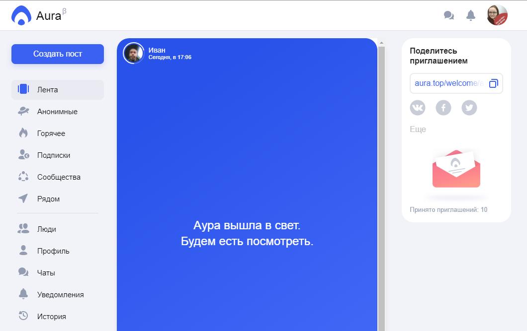Яндекс выкатил бету самостоятельной Ауры — aura.top. Топ ли? - 4
