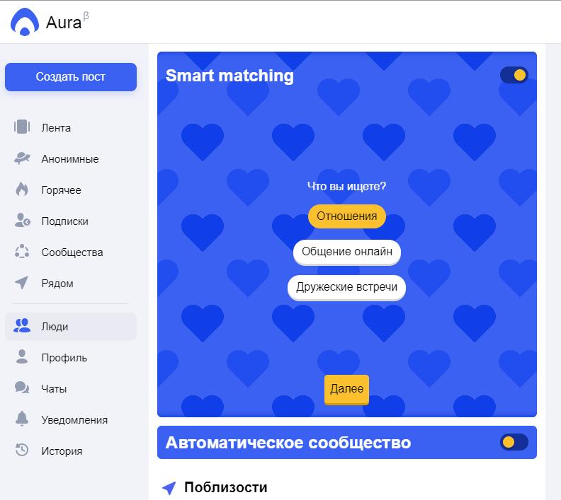 Яндекс выкатил бету самостоятельной Ауры — aura.top. Топ ли? - 8